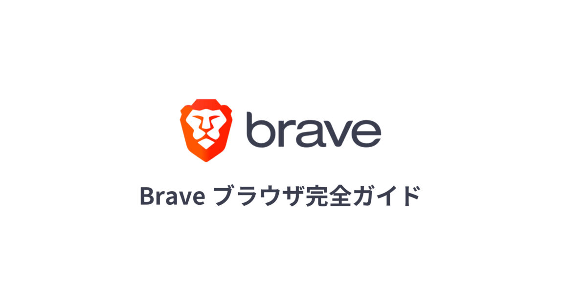 brave完全ガイド