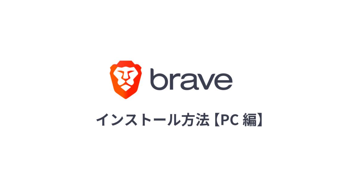braveインストール方法【PC編】